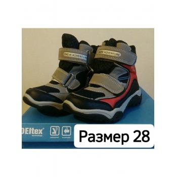 Ботинки на 4 года (мембрана)